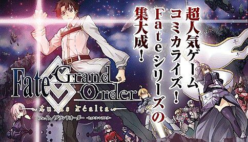 【fgo】別マガ掲載の『Fate/Grand Order -turas realta-』、2章がダイジェストで語られ3章オケアノス編に突入へ
