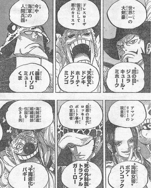 【悲報】ワンピースの王下七武海、ミホーク以外落ちぶれてしまう