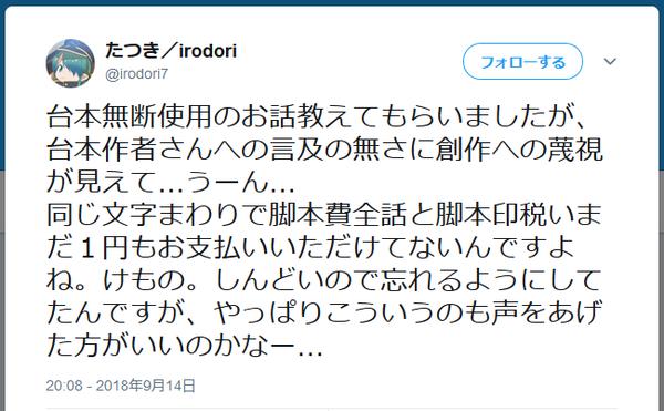 【けもフレ】テレビ東京株主総会で『たつき監督降板事件』や『脚本印税未払い問題』について回答