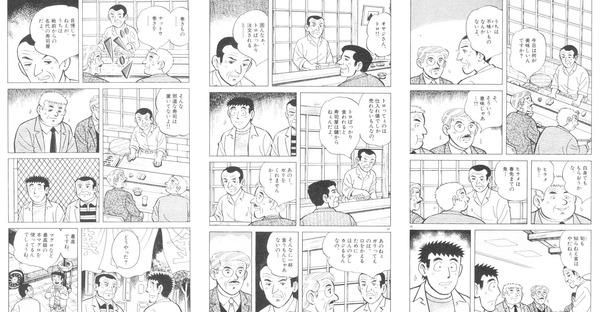 【悲報】漫画の寿司屋さん、客の注文に片っ端からケチをつけてけてしまう