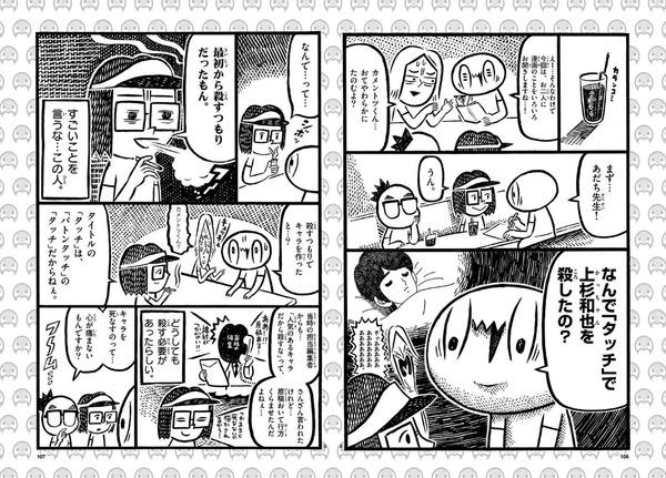 タッチ作者、上杉和也さんを殺した理由を明かす