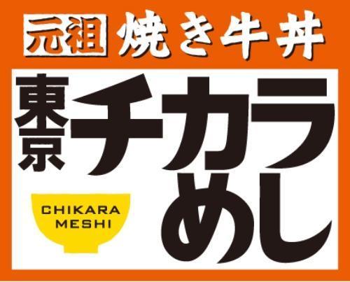 一時期は100店舗もあった東京チカラめし、閉店しまくり今は7店舗だけ
