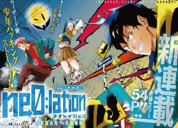 【悲報】新連載漫画『ne0;lation(ネオレイション)』、打ち切られたのに話題にならない