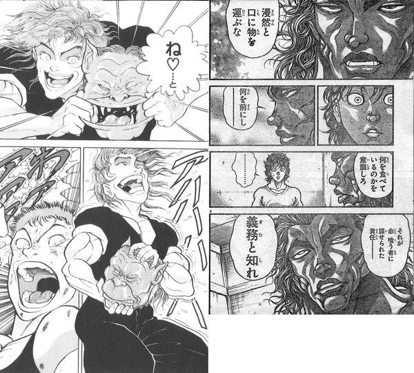 刃牙の範馬勇次郎さん、昔と今で別人になる