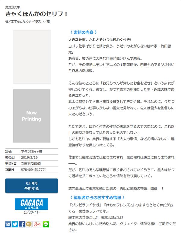 「けもフレ2」脚本家がTVアニメ1期放送後内輪揉めした作品を題材にしたラノベを発売 これってもしかして…