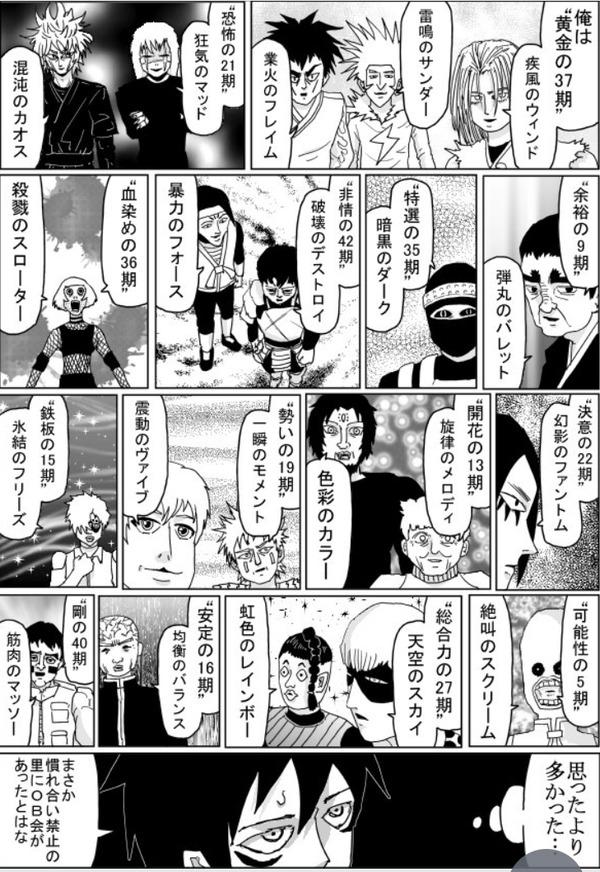 原作版ワンパンマンに出てきた忍者の里OB会メンバーの二つ名が所々適当で笑う