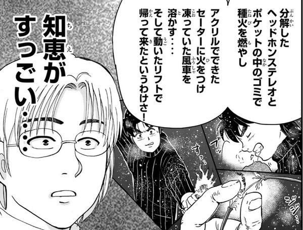 【画像】金田一少年、頭が良すぎて東大出の犯人もドン引きwww