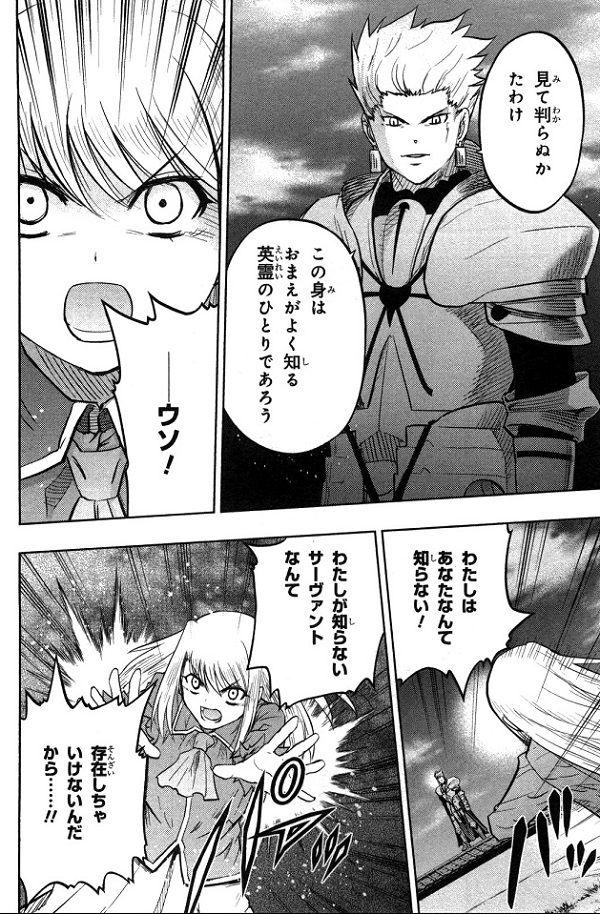【fate】ギルガメッシュ「見て判らぬかたわけ この身はおまえがよく知る英霊のひとりであろう」←いや誰だよ