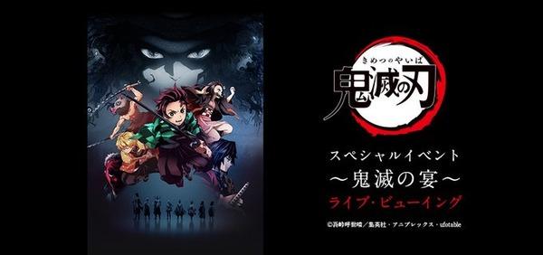 『「鬼滅の刃」スペシャルイベント~鬼滅の宴~』のライブ・ビューイングが決定 2期製作発表来るか!?