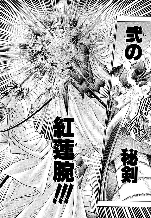 【るろうに剣心】紅蓮腕という突いたほうが強い技www