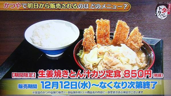 【画像】かつやが賛否両論の定食「生姜焼きとん汁定食」を販売
