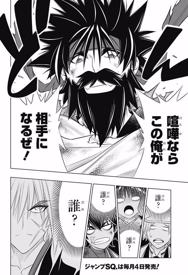 【朗報】るろうに剣心北海道編、久しぶりにあのキャラが登場する 【4話ネタバレ】
