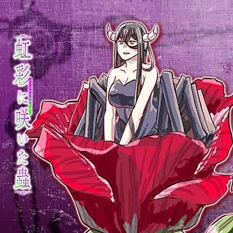 【感想】 読み切り漫画『虹彩に咲いた蟲』 人外と盲目の恋愛もの やりたいことは伝わってきたがもう一捻りほしい