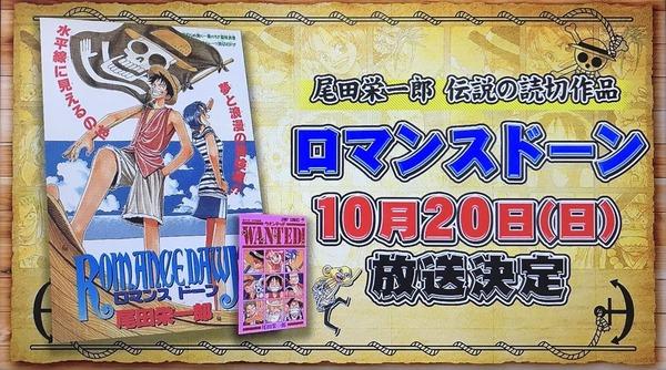 尾田栄一郎の読み切り漫画「ロマンスドーン」がアニメ化決定! 10月20日放送決定