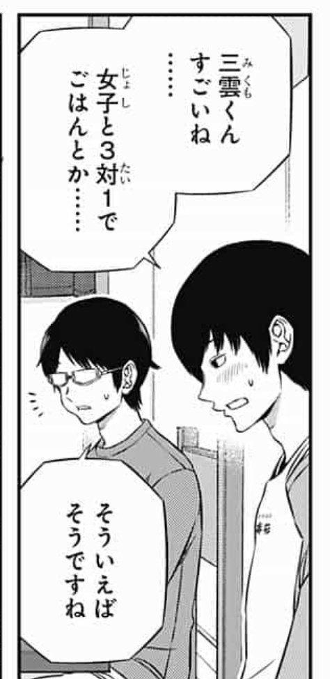 【ワールドトリガー】三雲修さん、辻君に比べて平常心過ぎる…