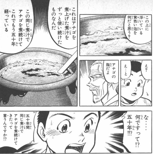 50年間継ぎ足して使い続けている煮汁←コレ