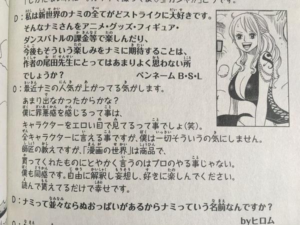 【朗報】尾田栄一郎「ワンピースのナミさんをいやらしい目でみても気にしないよ」