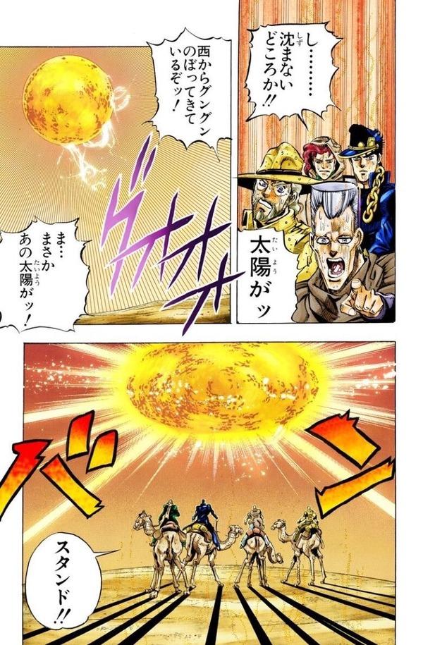 【ジョジョ】太陽のスタンド(サン)ならDIOに勝てたんじゃない?