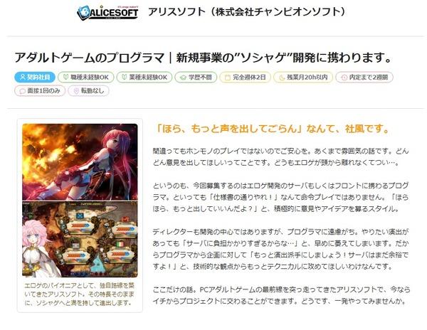 「ランス10」などで有名なアリスソフト、ソシャゲ業界に参入!!