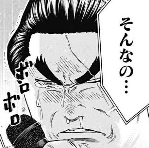 【コラ】横綱の刃皇さん、ぼく勉アニメのうるか回で泣く