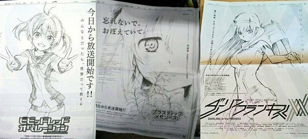 アニメの新聞広告って効果あるの?