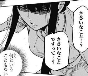 5話 SPY×FAMILY   遠藤達哉   少年ジャンプ+ (1)