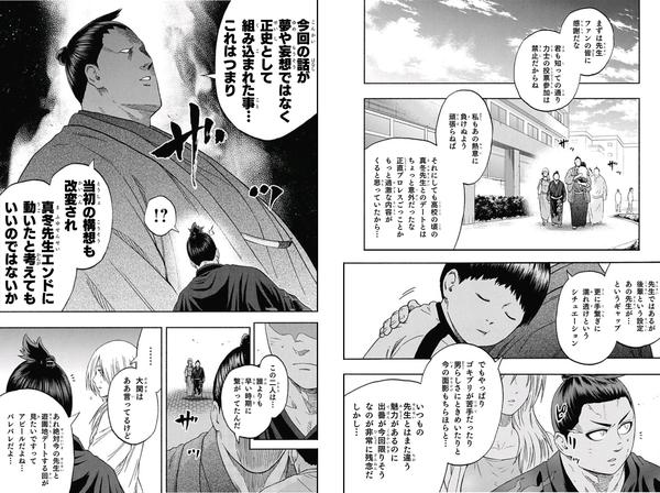 【ぼく勉】金鎧山、真冬先生1位で勢いを増す