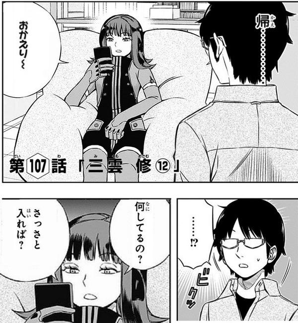 【ワールドトリガー】カトオサコラ、違和感がない
