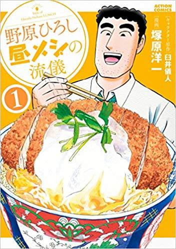 【画像】野原ひろしさん、食べ物を殺し屋の目をして見てしまう