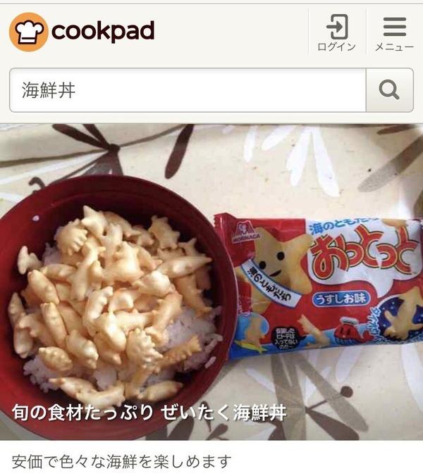 【画像】クックパッドで斬新な海鮮丼が考案される