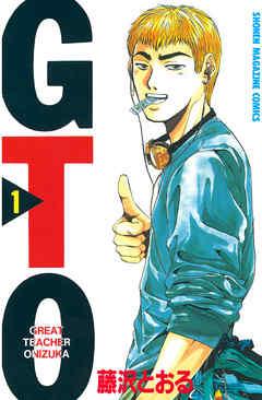 GTOがまた連載再開決定! 新章「GTO パラダイス・ロスト」がスタート