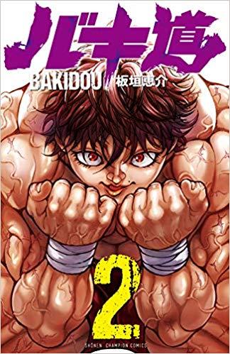 【悲報】バキ道最新刊の表紙がキモい