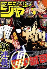 週刊少年ジャンプ連載の田中誠司が打ち切り決定 またDr.STONEの重大発表あり