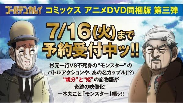 TVアニメではカットされたゴールデンカムイの『親分と姫』編、コミックスアニメDVD同梱版でアニメ化決定!!!