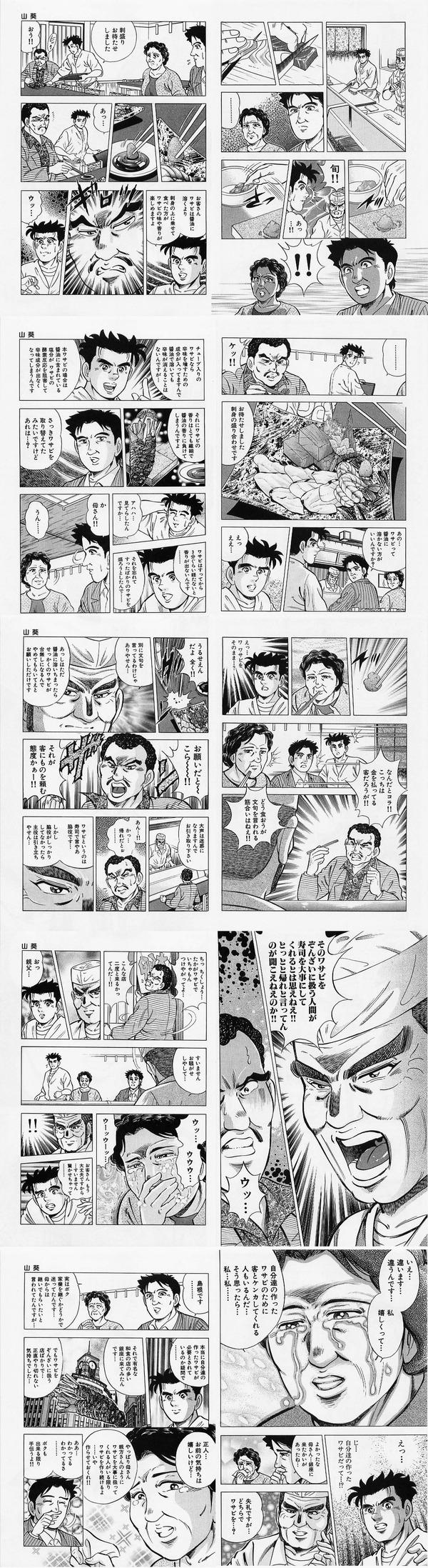 【悲報】寿司漫画のチンピラさん、醤油にわさびをつけて怒鳴られる