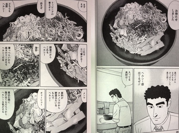【画像】野原ひろし昼飯の流儀、最新話で1つのコマを分割コピペして1ページを埋める斬新な手法をする