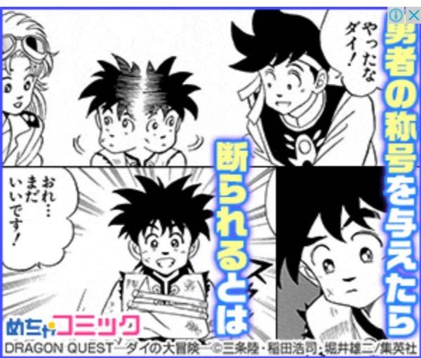 【悲報】名作漫画「ダイの大冒険」のネット広告が酷すぎるwww
