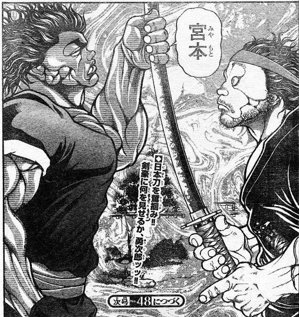 刃牙の武蔵vs勇次郎というドリームマッチ、対戦直前までは最高にワクワクしたよな