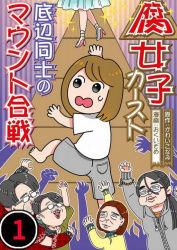 「腐女子カースト~底辺同士のマウント合戦」という漫画があまりにも酷すぎて炎上 出版社が謝罪する自体に