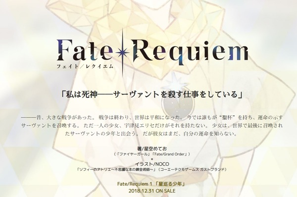 Fate Requiem フェイト/レクイエム