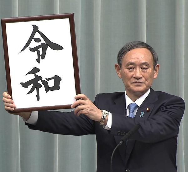 【速報】平成に続く新元号『令和』に決定する!