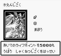 かえんじごくという遊戯王ゲーム史上最強のぶっ壊れカードwww