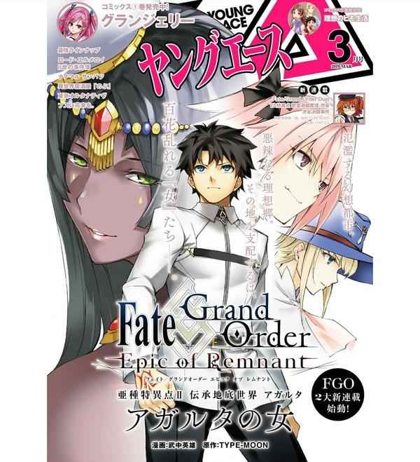 【感想】 漫画『fate grand order アガルタの女』1話 シナリオが良改変され良いスタートを切る