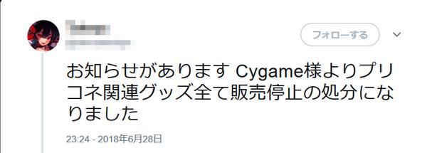 【悲報】 同人屋さん、非公式グッズを売ろうとしてCygamesに怒られてしまう