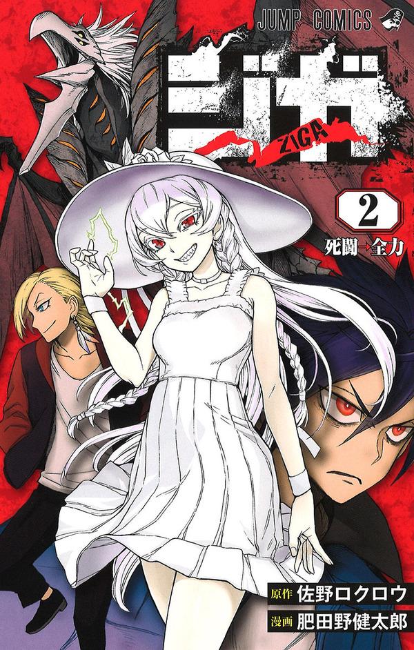 【悲報】 漫画『ジガ―ZIGA―』2巻、入荷数が少な過ぎて売っていない…