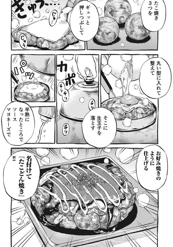 【朗報】グルメ漫画さん、たこ焼きを使った斬新な料理を発明