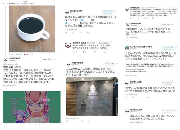 けものフレンズ2関係者・岩田氏がたつき監督の批判ツイートを行っていたことが判明し炎上 まだ続くのか…