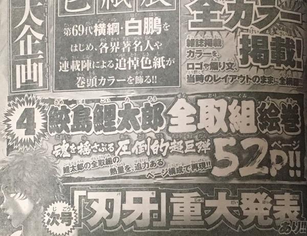 【朗報】 次回のチャンピオンで『刃牙』の重大発表!! 宿禰編連載開始か?