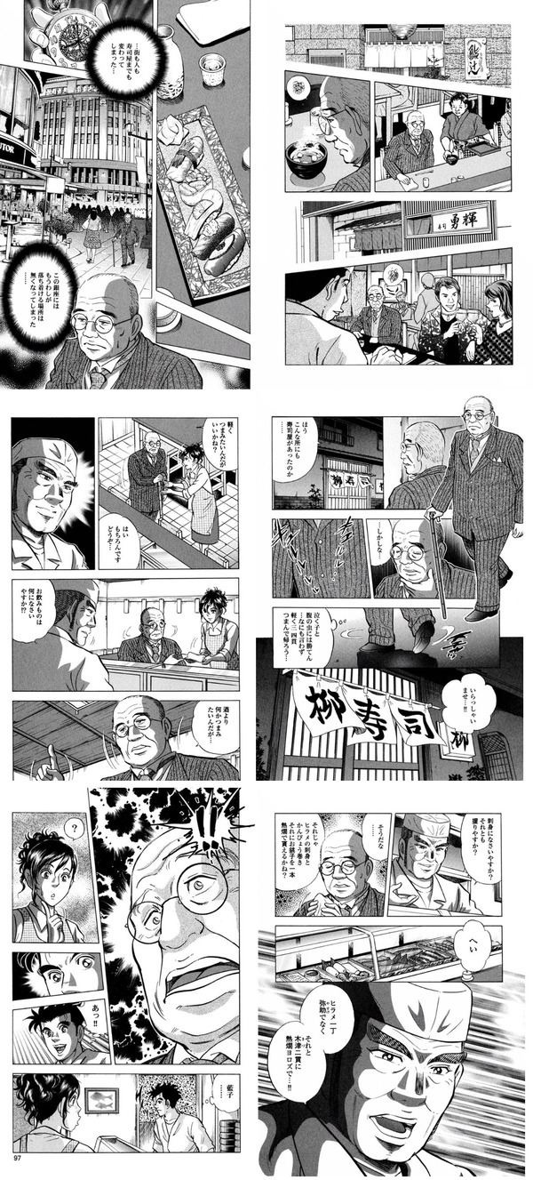 【画像】寿司漫画のこのシーン、理解できるやついる?