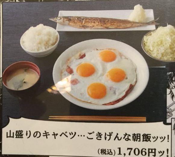 【画像】刃牙コラボ飯のお値段wwwww